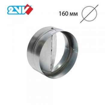 Обратный клапан 2VV RSKR-Z160