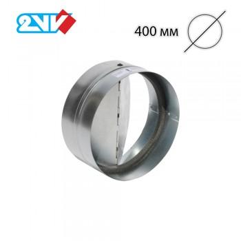 Обратный клапан 2VV RSKR-Z400