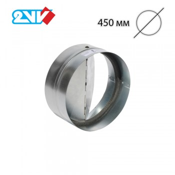 Обратный клапан 2VV RSKR-Z450