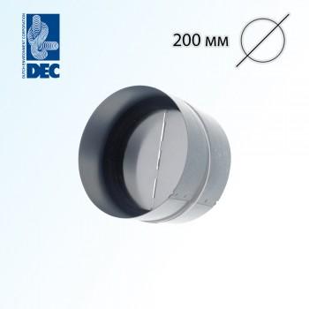 Обратный клапан DEC BDS200