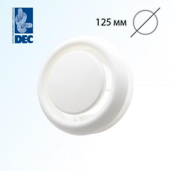 Диффузор пластиковый с зажимным кольцом DEC DVKR125