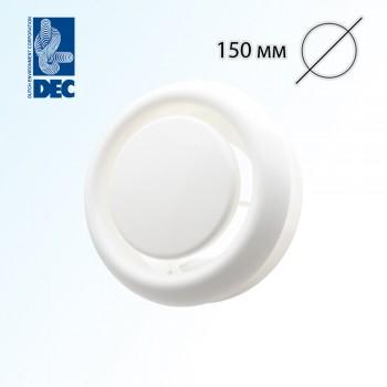 Диффузор пластиковый с зажимным кольцом DEC DVKR150