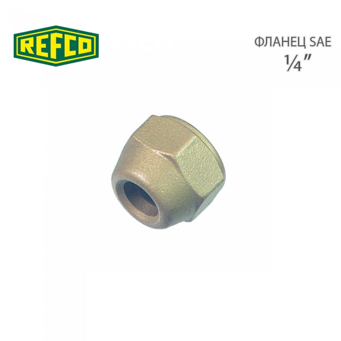 Гайка для соединения развальцовкой Refco NS4-4 латунь
