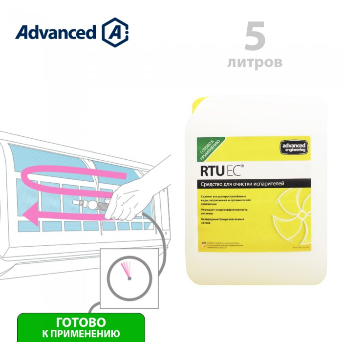 Средство для очистки испарителей RTU EC 5 л