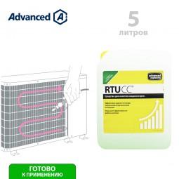 Средство для очистки конденсаторов RTU CC 5 л