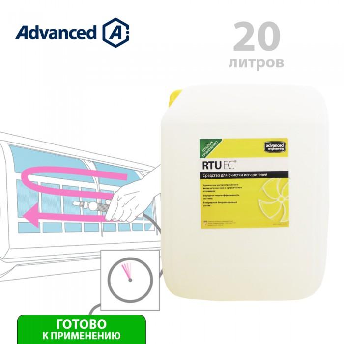Средство для очистки испарителей RTU EC 20 л