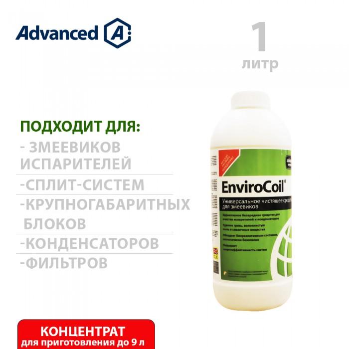 Универсальное чистящее средство EnviroCoil 1 л (концентрат)
