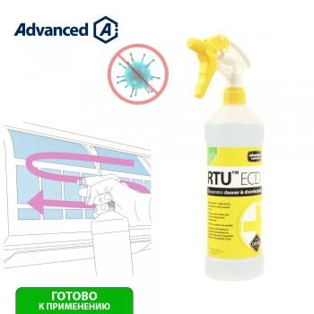 Средство для очистки и дезинфекции испарителей RTU ECD 1 л (распылитель)