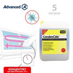 Средство для очистки и дезинфекции испарителей CondenCide 5 л (концентрат)