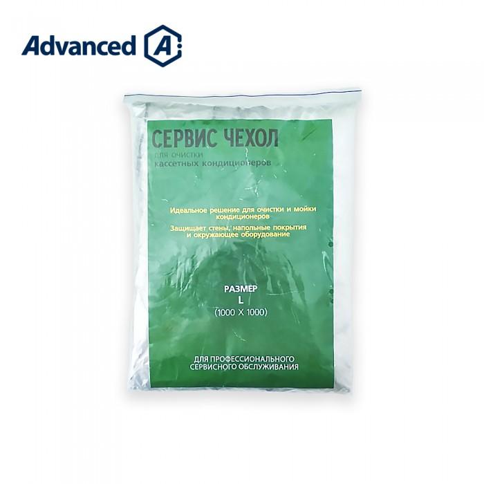 Сервис-пакет для чистки кассетных кондиционеров (размер L 1000x1000)