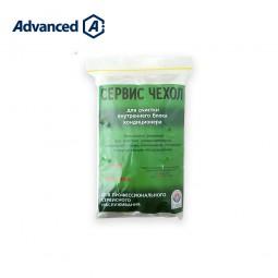 Сервис-пакет для чистки настенных кондиционеров (размер L 1100x450)