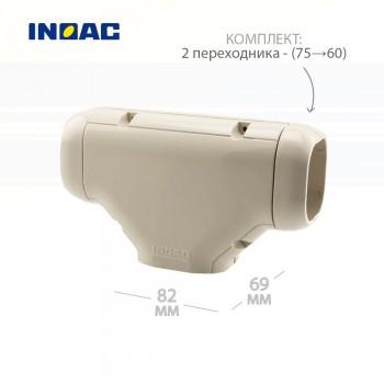 Короб декоративный INOAC NT-75 (соединитель Т-образный)