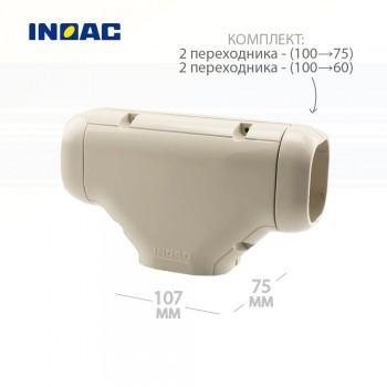 Короб декоративный INOAC NT-100 (соединитель Т-образный)