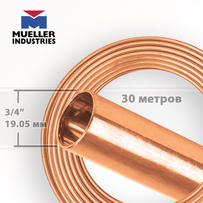 Медная трубка 19.05 мм 3/4″ Mueller в бухте 30.48 м