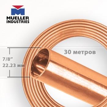 Медная трубка 22.23 мм 7/8″ Mueller в бухте 30.48 м