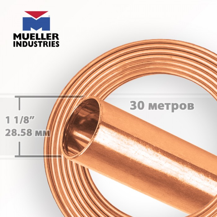 Медная трубка 28.58 мм 1 1/8″ Mueller в бухте 30.48 м