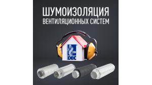 СтопШум: как создать систему вентиляции, которая будет работать на цыпочках!