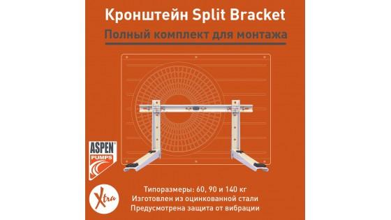 Кронштейн ASPEN Pumps Split Bracket