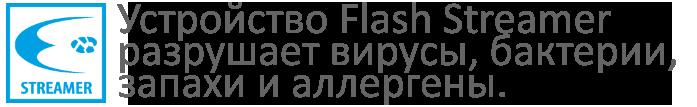 Устройство Flash Streamer