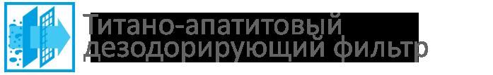 Титано-апатитовый дезодорирующий фильтр
