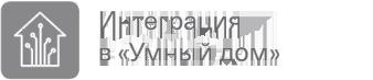 """Интеграция в """"Умный дом"""" (опция)"""