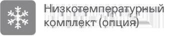 Низкотемпературный комплект (опция)