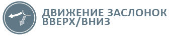 Движение заслонок ВВЕРХ/ВНИЗ
