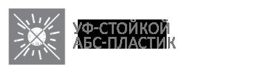 УФ-стойкий АБС-пластик