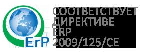 Соответствует директиве ERP