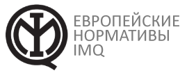 Европейские нормативы IMQ