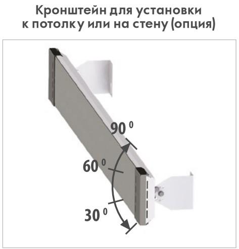 Кронштейн для установки к потолку или на стену