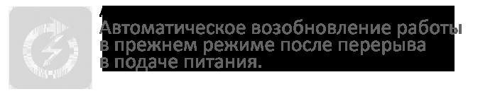 АВТОРЕСТАРТ