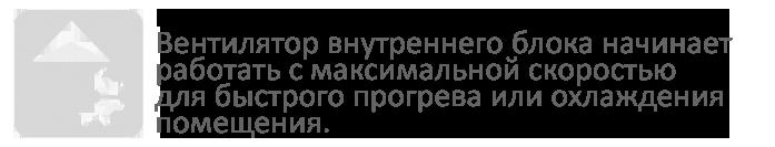 РЕЖИМ «ТУРБО»