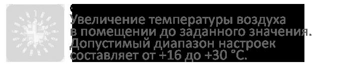 ОБОГРЕВ