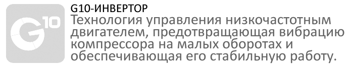 G10-ИНВЕРТОР