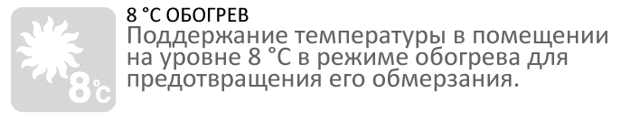 8 °С ОБОГРЕВ