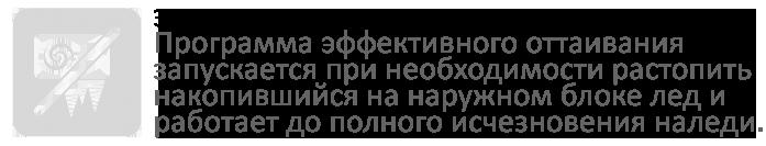 ЭФФЕКТИВНОЕ ОТТАИВАНИЕ