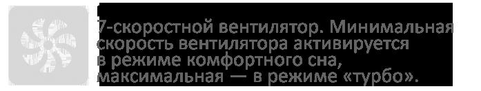 МНОГОСКОРОСТНОЙ ВЕНТИЛЯТОР